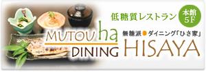 明和病院レストラン